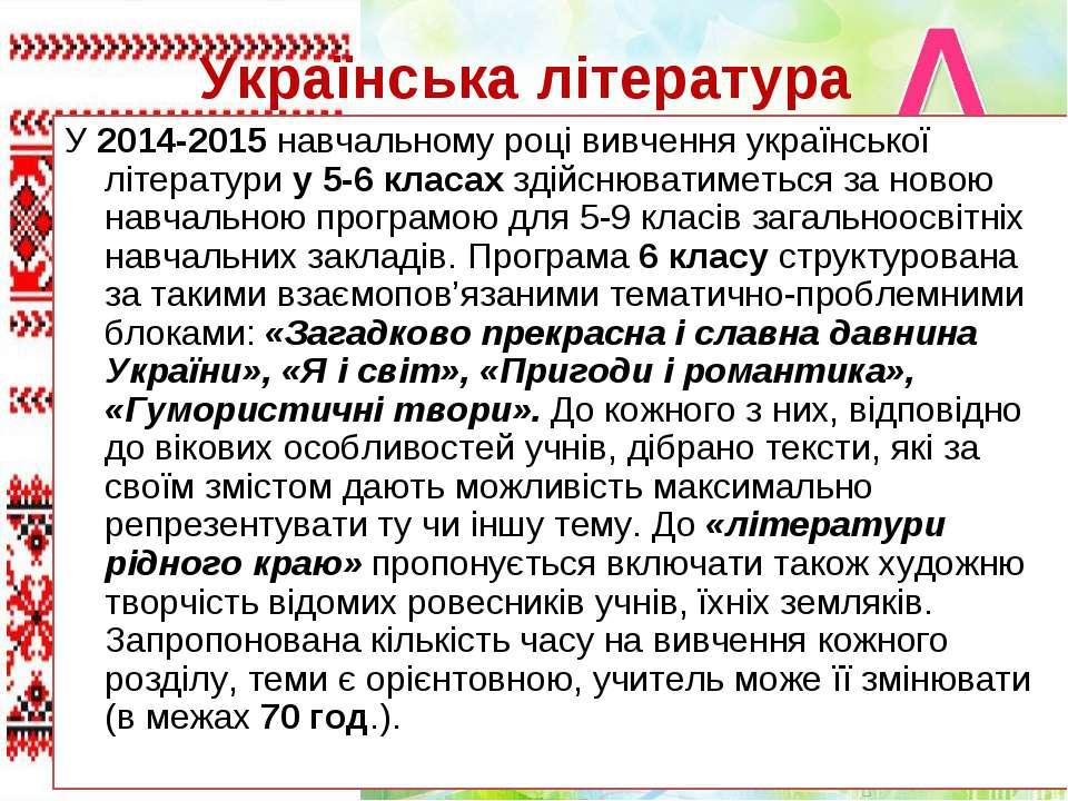 Українська література У 2014-2015 навчальному році вивчення української літер...