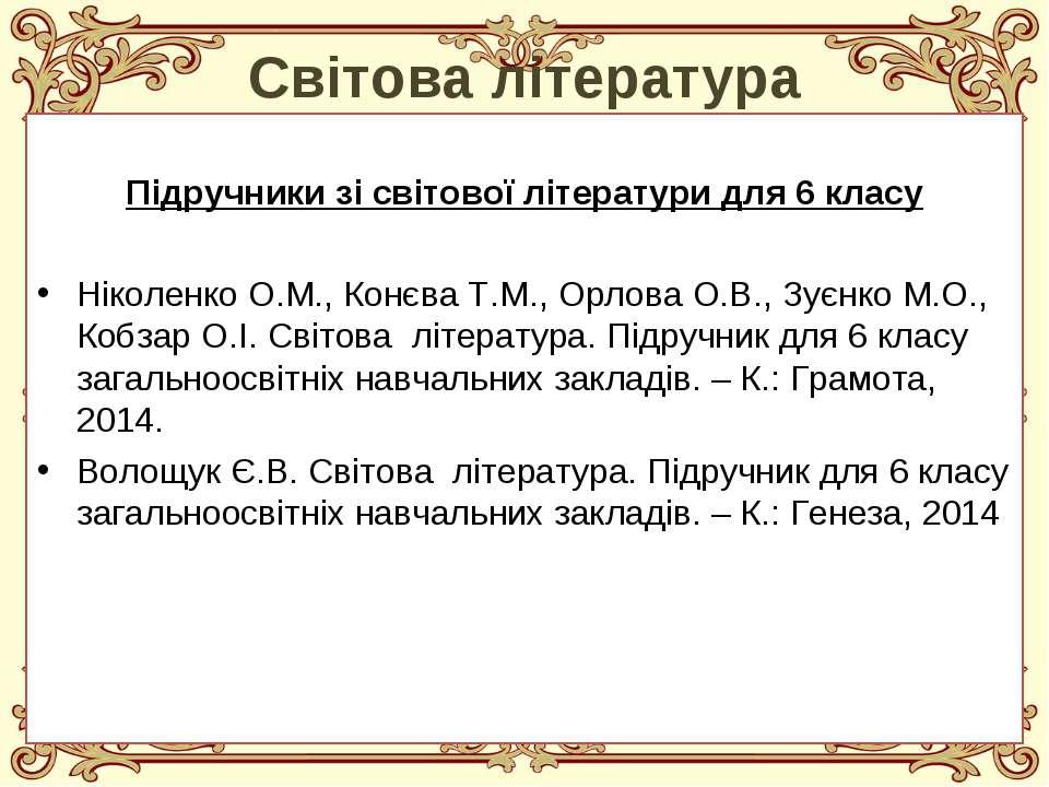 Світова література Підручники зі світової літератури для 6 класу Ніколенко О....