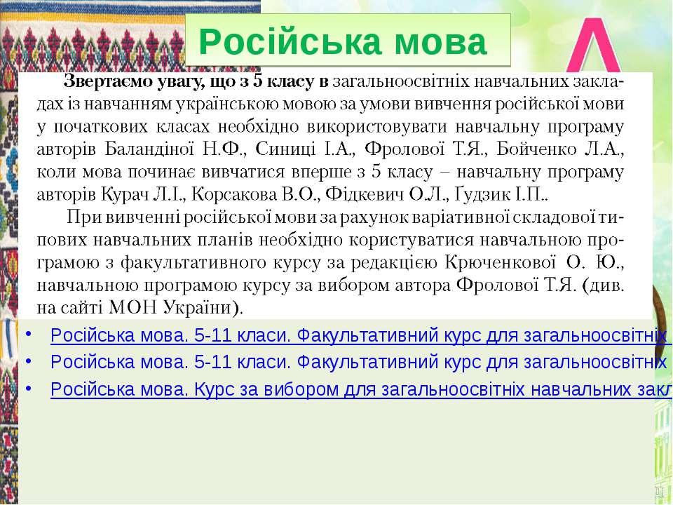 Російська мова Російська мова. 5-11 класи. Факультативний курс для загальноос...