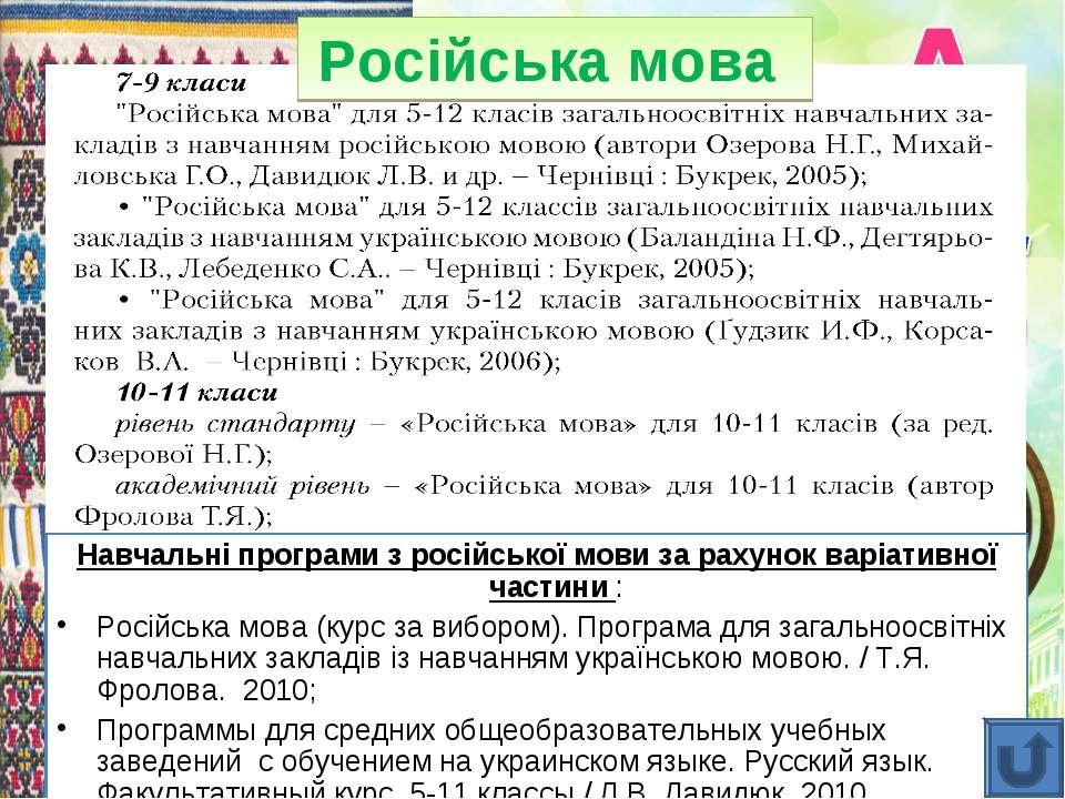 Навчальні програми з російської мови за рахунок варіативної частини : Російсь...