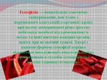 Гемофілія— невиліковнегенетичне захворювання, пов'язане з порушеннямкоагул...