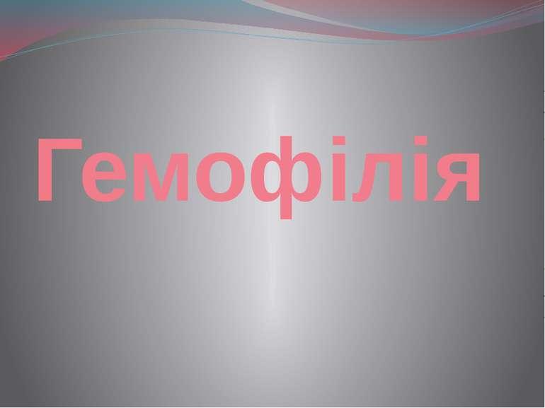 Гемофілія