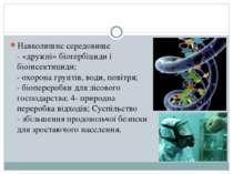 Навколишнє середовище - «дружні» біогербіциди і біоінсектициди; - охорона гру...