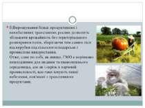 б)Вирощування більш продуктивних і невибагливих трансгенних рослин дозволить ...