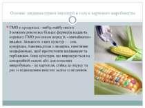 Основні завдання генної інженерії в галузі харчового виробництва ГМО е продук...