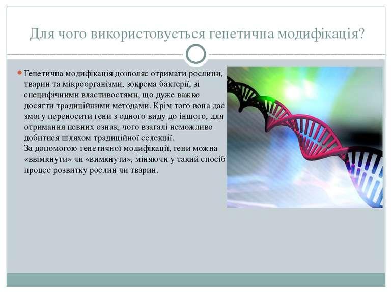 Для чого використовується генетична модифікація? Генетична модифікація дозвол...