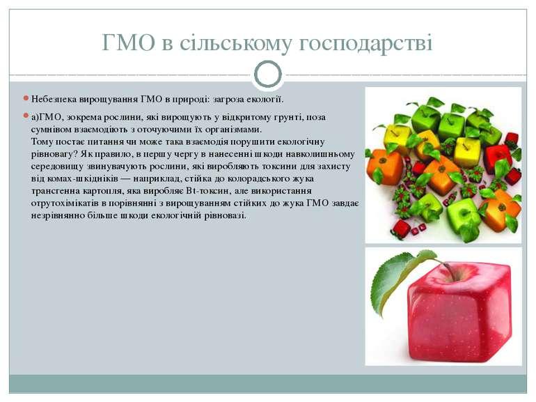 ГМО в сільському господарстві Небезпека вирощування ГМО в природі: загроза ек...