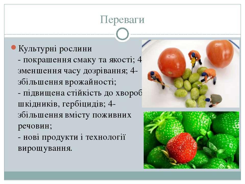 Переваги Культурні рослини - покрашення смаку та якості; 4- зменшення часу до...
