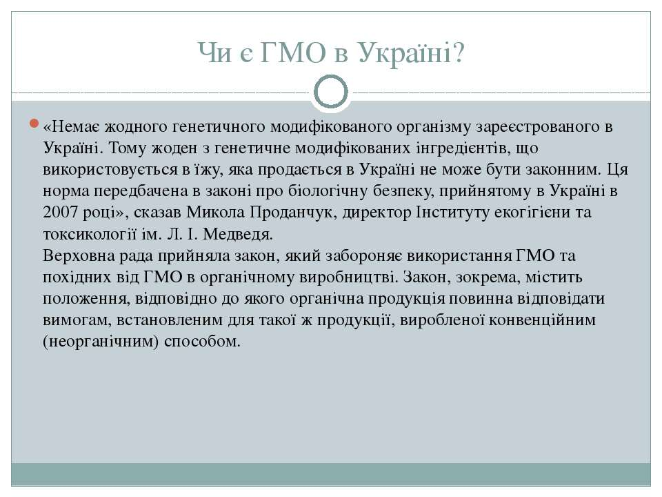 Чи є ГМО в Україні? «Немає жодного генетичного модифікованого організму зареє...