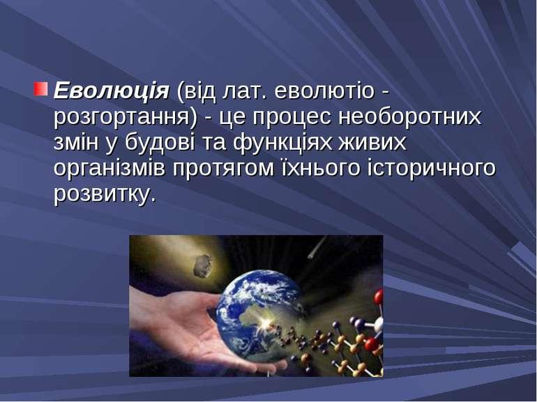 Еволюція(від лат. еволютіо - розгортання) - це процес необоротних змін у буд...