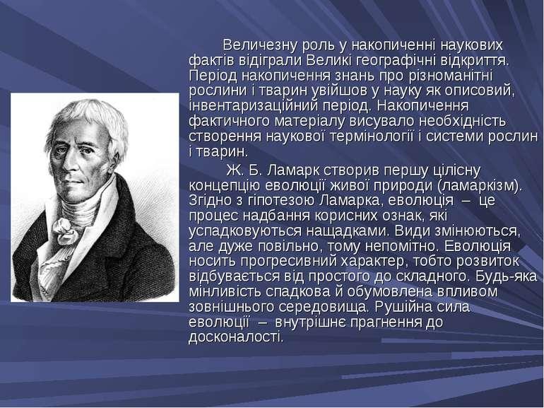 Величезну роль у накопиченні наукових фактів відіграли Великі географічні від...