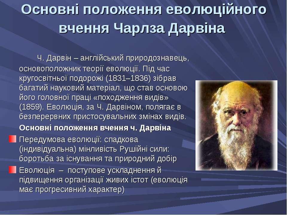 Основні положення еволюційного вчення Чарлза Дарвіна Ч. Дарвін –англійський ...
