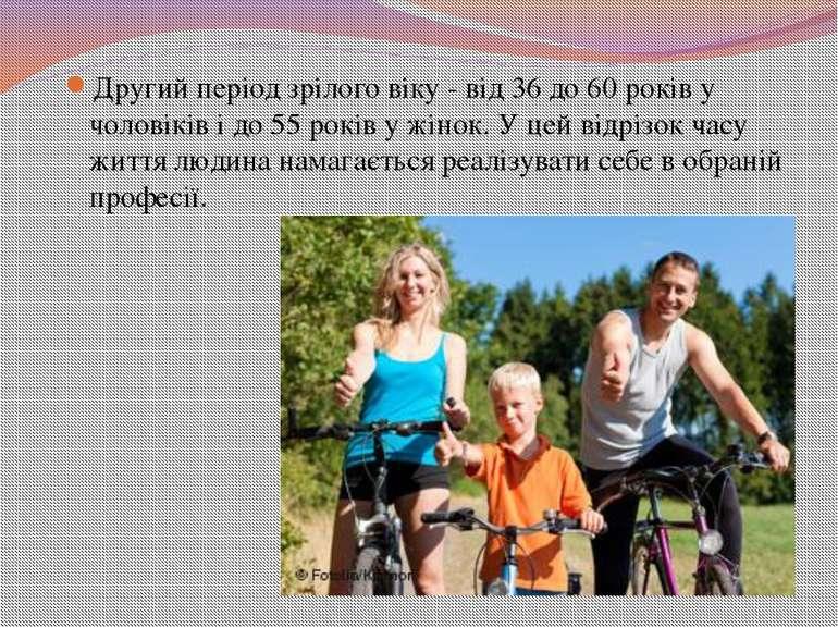 Другий період зрілого віку - від 36 до 60 років у чоловіків і до 55 років у ж...