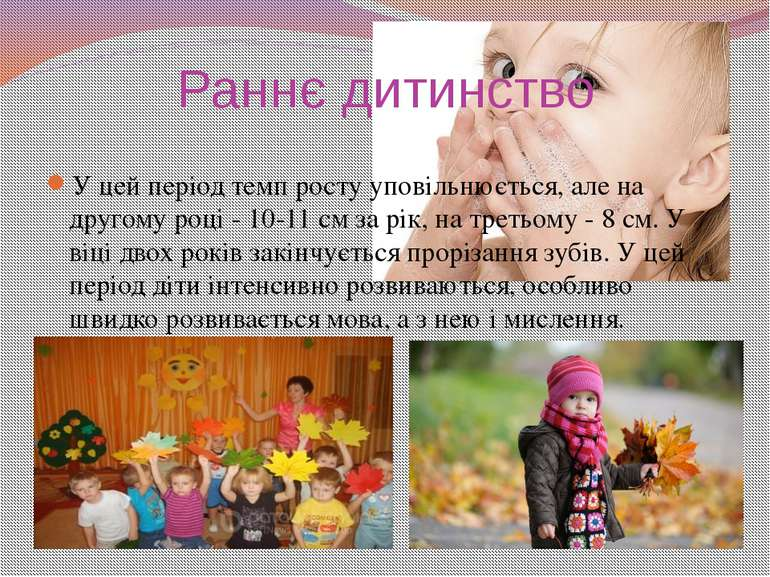 Раннє дитинство У цей період темп росту уповільнюється, але на другому році -...