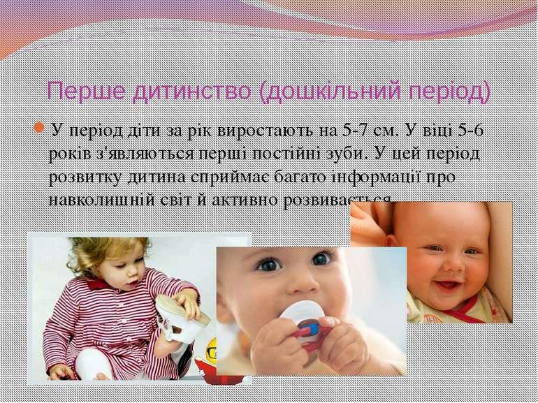 Перше дитинство (дошкільний період) У період діти за рік виростають на 5-7 см...