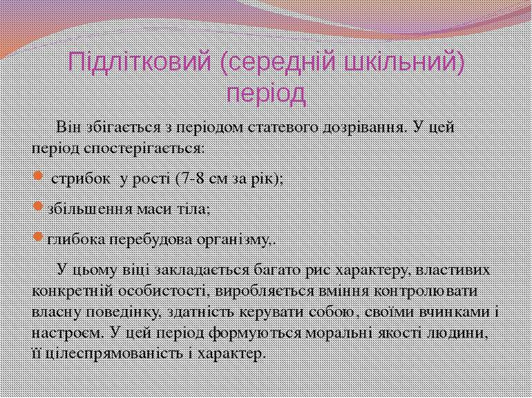 Підлітковий (середній шкільний) період Він збігається з періодом статевого до...