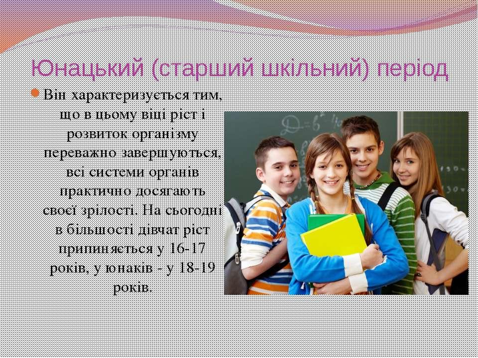 Юнацький (старший шкільний) період Він характеризується тим, що в цьому віці ...