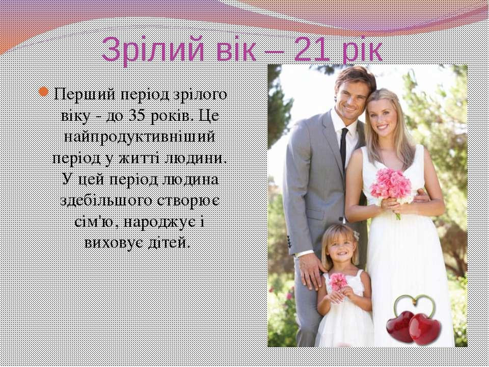 Зрілий вік – 21 рік Перший період зрілого віку - до 35 років. Це найпродуктив...