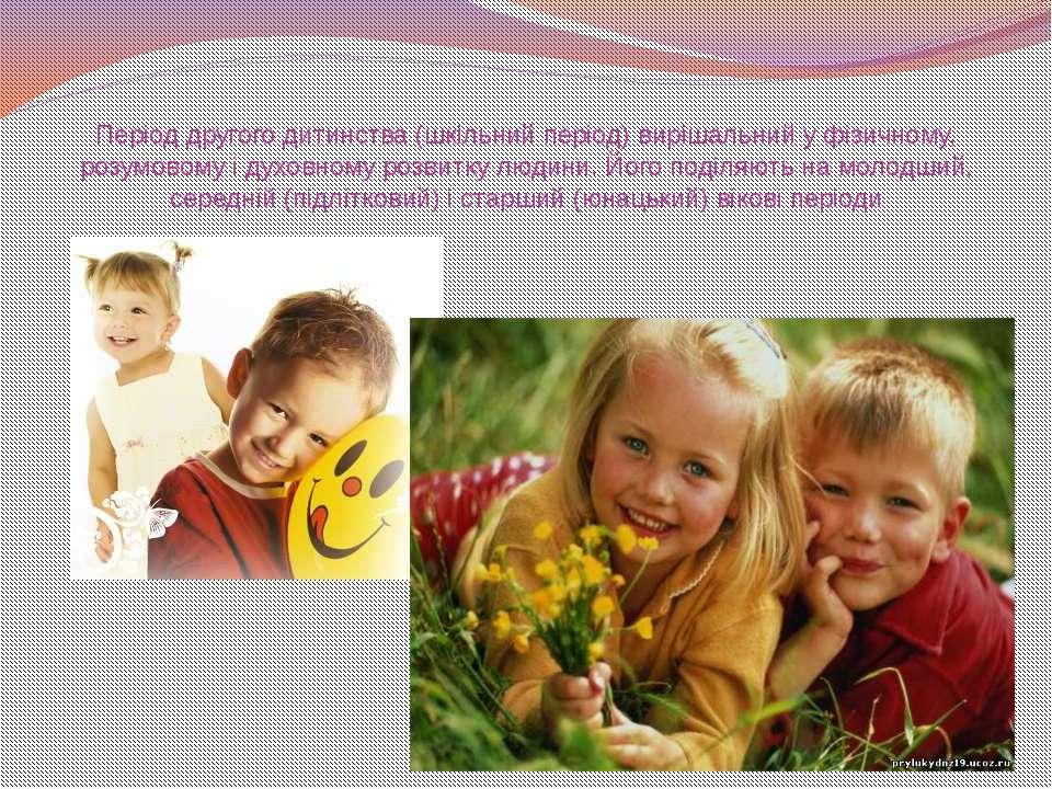 Період другого дитинства (шкільний період) вирішальний у фізичному, розумовом...