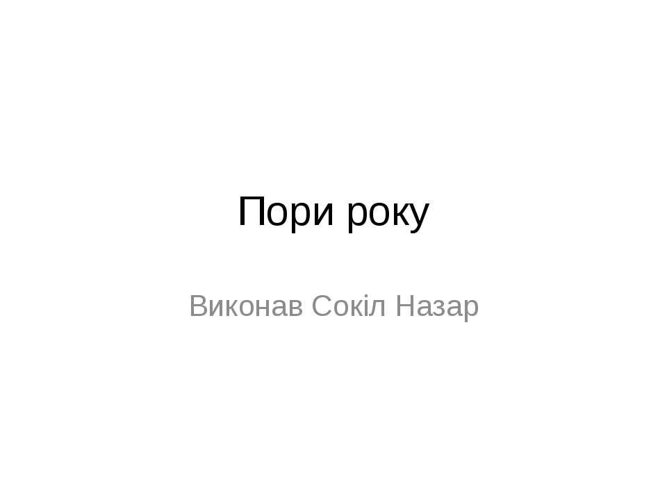 Пори року Виконав Сокіл Назар
