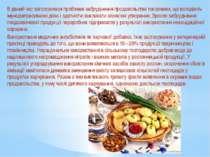 В даний час загострилася проблема забруднення продовольства токсинами, що вол...