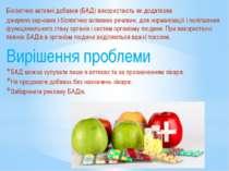 Біологічно активні добавки (БАД) використають як додаткове джерело харчових і...