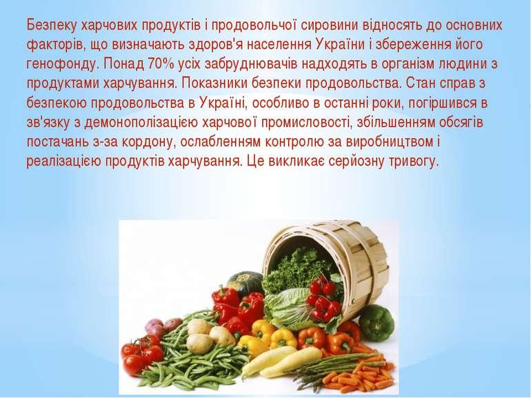 Безпеку харчових продуктів і продовольчої сировини відносять до основних факт...