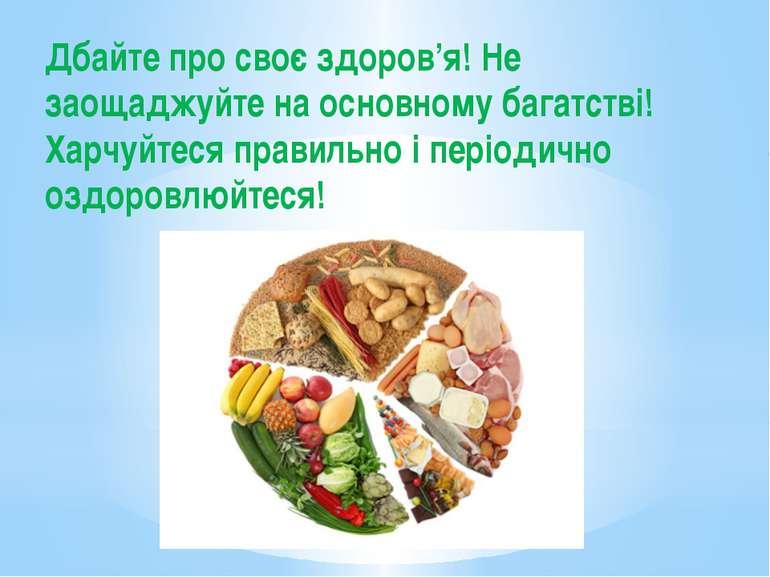 Дбайте про своє здоров'я! Не заощаджуйте на основному багатстві! Харчуйтеся п...