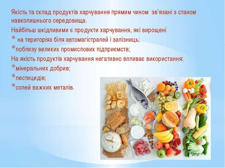 Якість та склад продуктів харчування прямим чином зв'язані з станом навколишн...