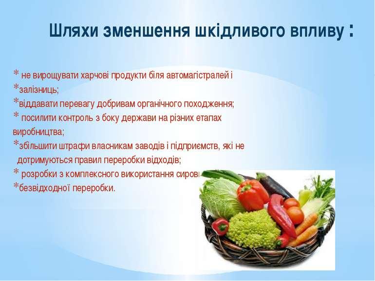 Шляхи зменшення шкідливого впливу : не вирощувати харчові продукти біля автом...