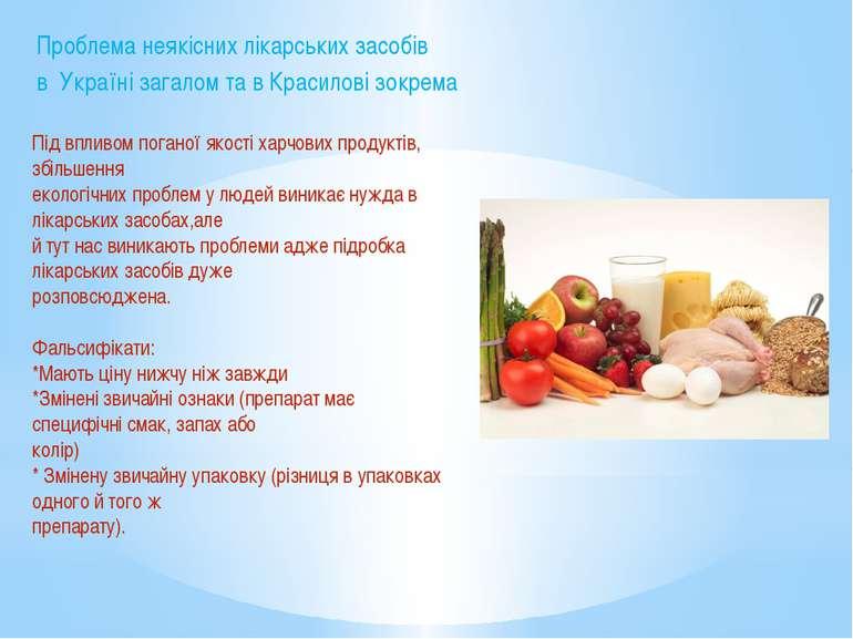 Проблема неякісних лікарських засобів в Україні загалом та в Красилові зокрем...