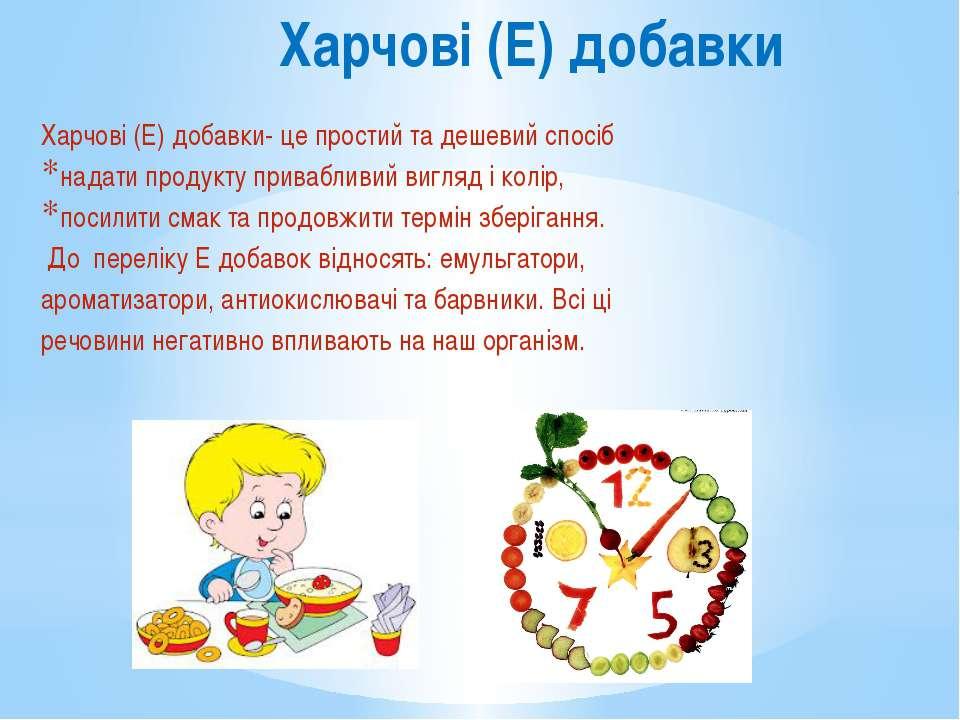 Харчові (Е) добавки Харчові (Е) добавки- це простий та дешевий спосіб надати ...