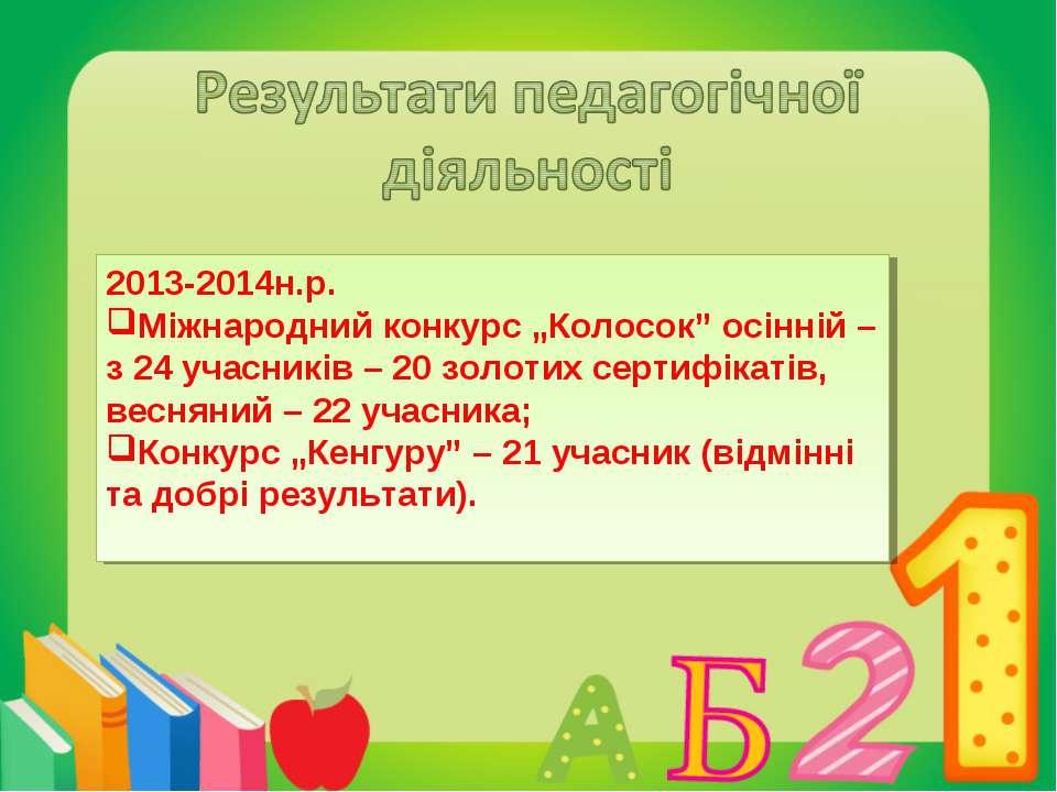 """2013-2014н.р. Міжнародний конкурс """"Колосок"""" осінній – з 24 учасників – 20 зол..."""