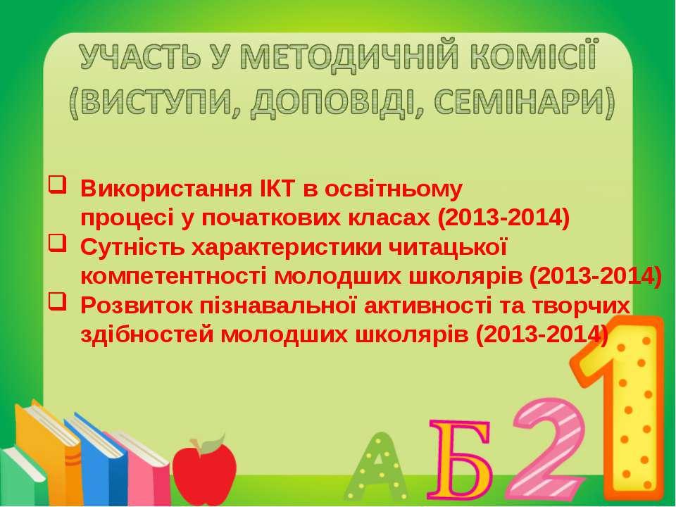 Використання ІКТ в освітньому процесі у початкових класах (2013-2014) Сутніст...