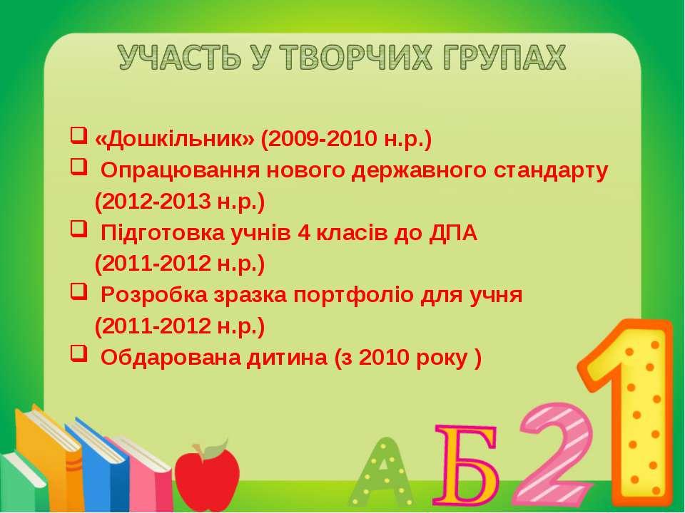 «Дошкільник» (2009-2010 н.р.) Опрацювання нового державного стандарту (2012-2...