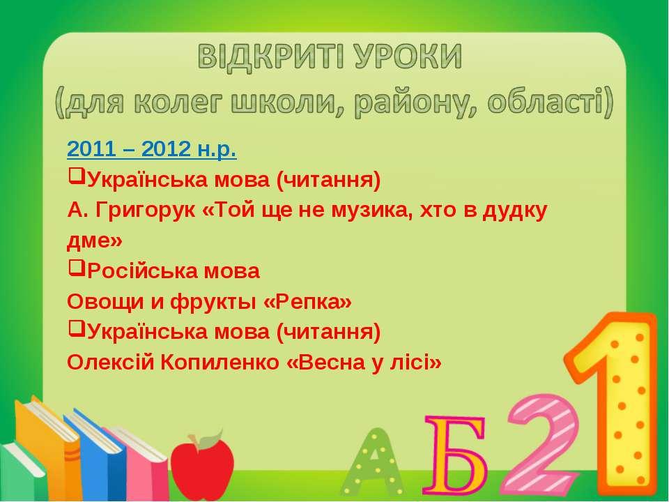 2011 – 2012 н.р. Українська мова (читання) А. Григорук «Той ще не музика, хто...