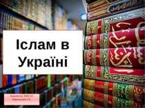 Іслам в Україні Бершадська ЗОШ №3 Мараховська Т.А.