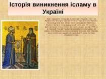Історія виникнення ісламу в Україні Існує стародавня легенда про те, що іслам...