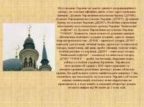 Мусульмани України не мають єдиного координаційного центру, на сьогодні офіці...