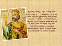 Відома легенда про «вибір вір» русичами слугує доказом того, що вже в цей час...