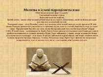 Молитва в ісламі підрозділяється на: Обов'язкові молитви (фарз і ваджиб); Схв...