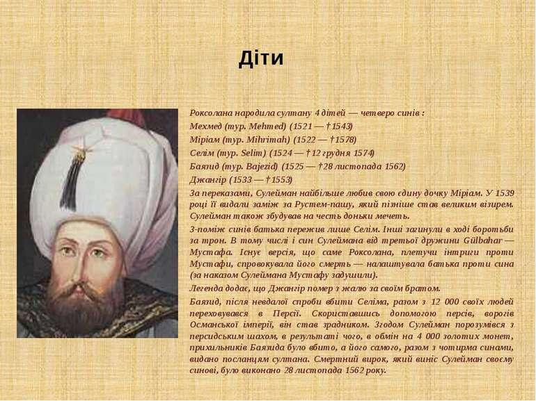 Діти Роксолана народила султану 4 дітей— четверо синів : Мехмед (тур. M...