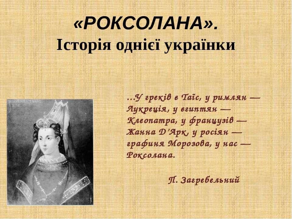 «РОКСОЛАНА». Історія однієї українки ...У греків є Таїс, у римлян — Лукреція,...