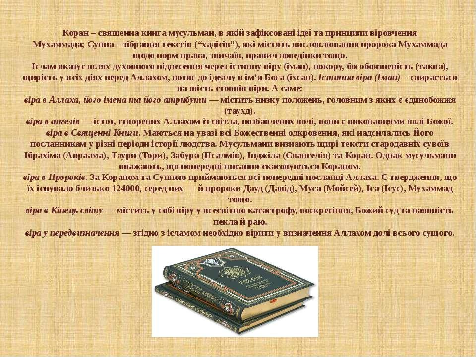 Коран– священна книга мусульман, в якій зафіксовані ідеї та принципи ві...