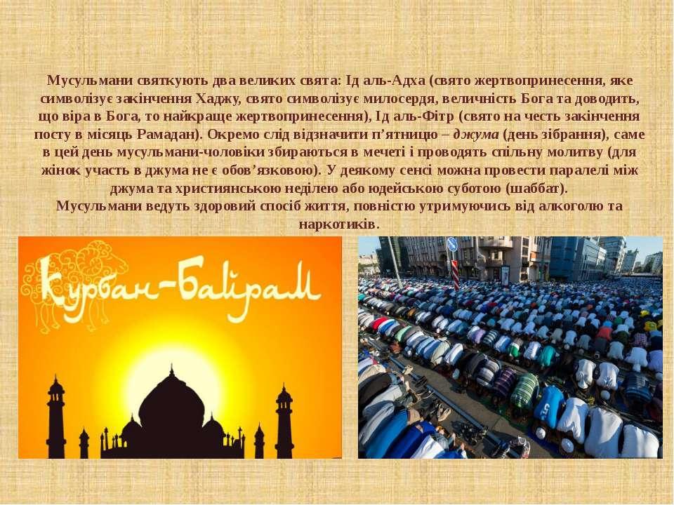 Мусульмани святкують два великих свята: Ід аль-Адха (свято жертвопринесення, ...