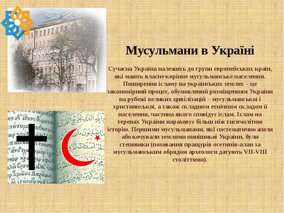 Мусульмани в Україні Сучасна Україна належить до групи європейських країн, як...