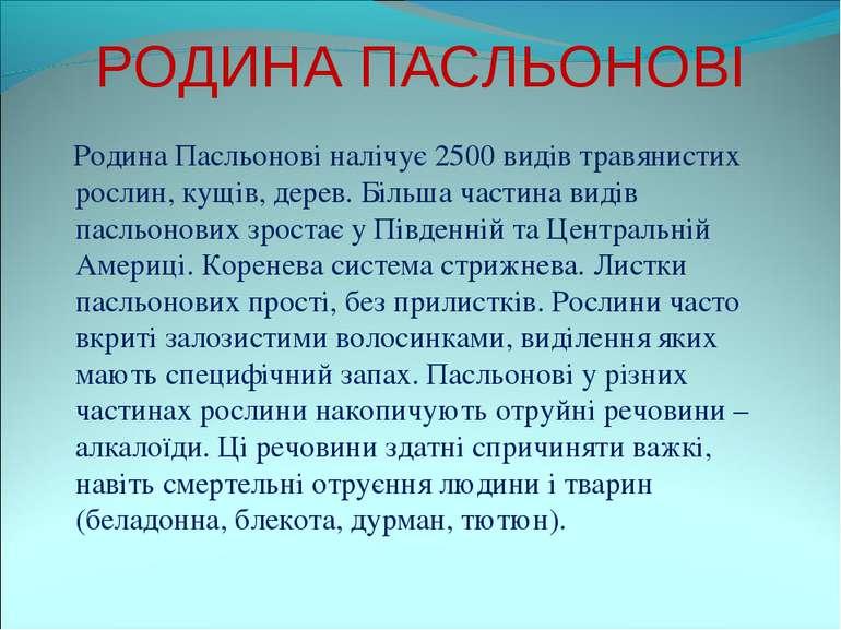 РОДИНА ПАСЛЬОНОВІ Родина Пасльонові налічує 2500 видів травянистих рослин, ку...