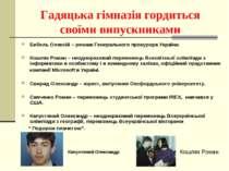 Гадяцька гімназія гордиться своїми випускниками Бебель Олексій – речник Генер...