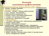 Реалізація економічного профілю навчання Реалізація економічного профілю навч...
