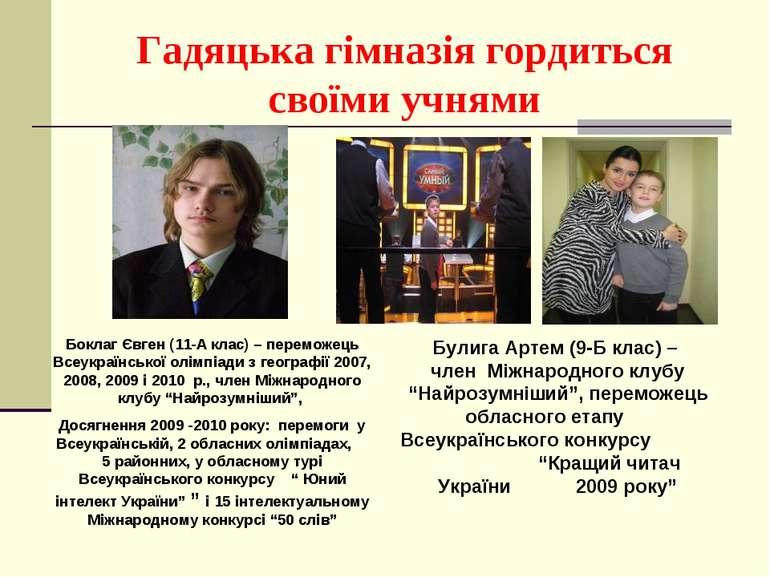 Гадяцька гімназія гордиться своїми учнями Боклаг Євген (11-А клас) – переможе...